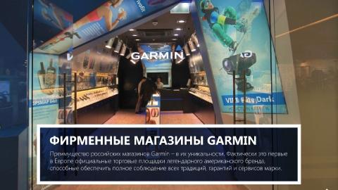 Разработка презентации франшизы фирменных магазинов Garmin для компании Навиком